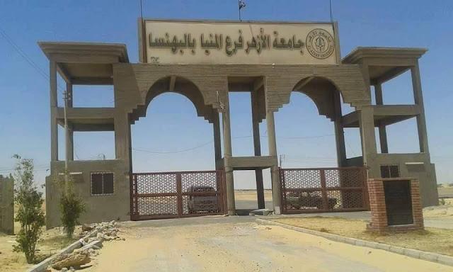 افتتاح جامعة الأزهر فرع المنيا بالبهنسا اليوم!!....والدعوة عامة