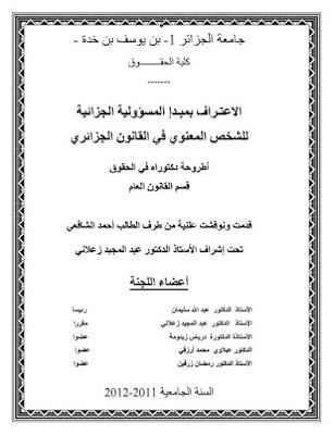 الإعتراف بمبدأ المسؤولية الجزائية للشخص المعنوي في القانون الجزائري