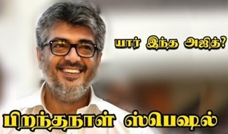 Happy Birthday Ajith Kumar