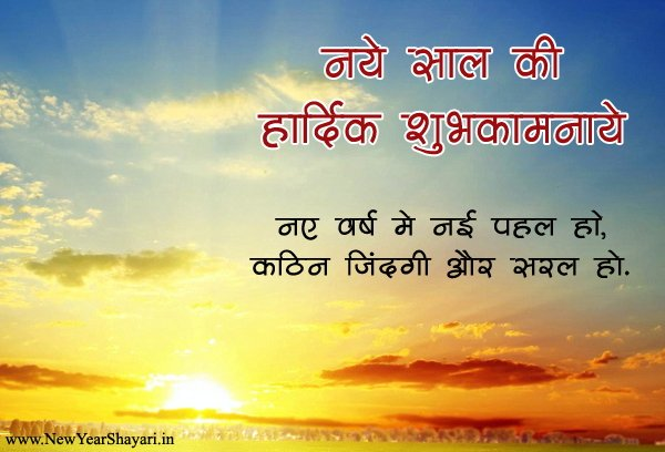 happy new year 2018 hindi greetings with shayari message images