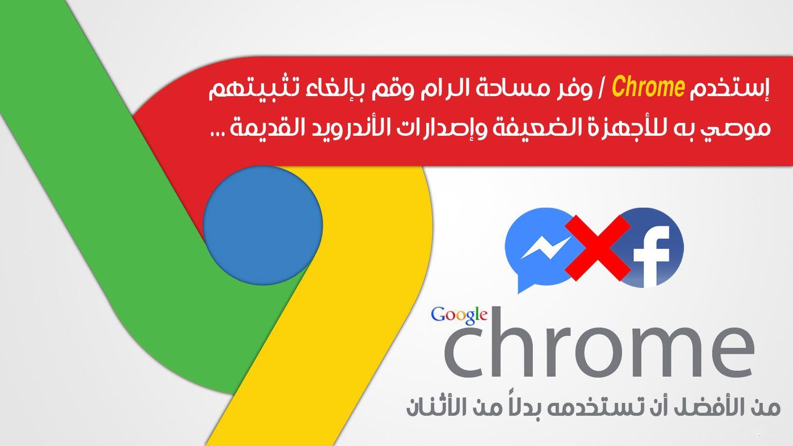 إن كان هاتفك ضعيفاً فمن المستحسن توظيف Chrome ليحل بدلاً من تطبيقي Facebook و Messenger
