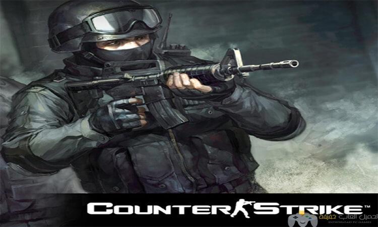 تحميل لعبة كونتر سرايك Counter Strike 1.6 للكمبيوتر من ميديا فاير