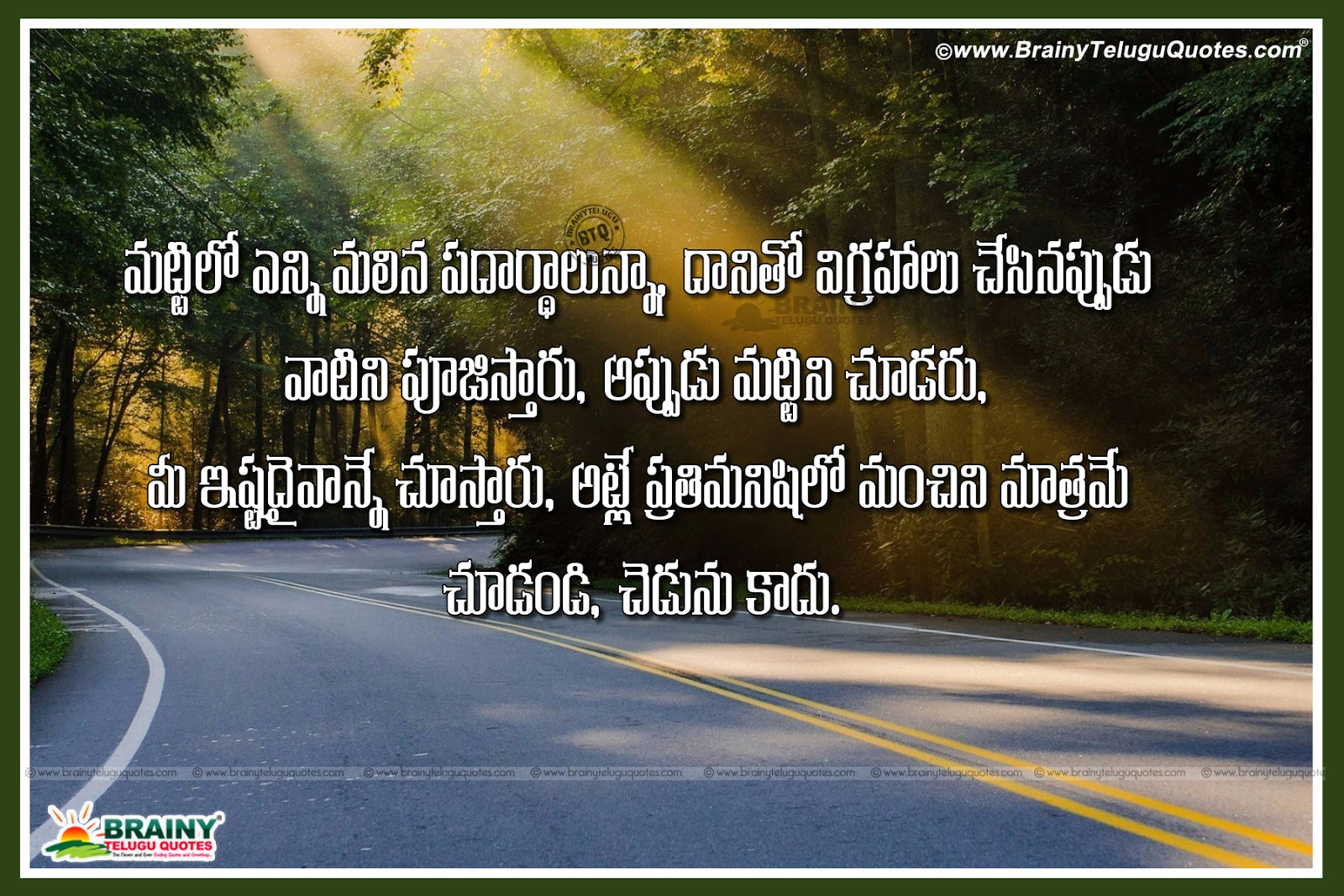 telugu most inspirational quotes with hd wallpapers telugu