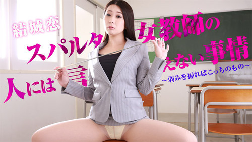 WATCH0989 Hot Female Teacher's Naughty Secret Ren Yuuki [HD]