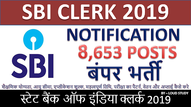 SBI Clerk 2019 Notification in Hindi