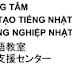 Thông báo tuyển sinh khóa học tiếng Nhật và đào tạo hướng nghiệp
