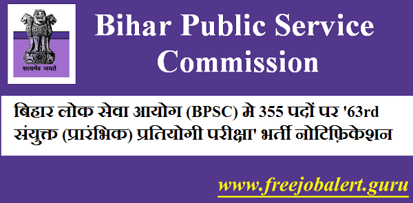 Bihar Public Service Commission, BPSC, PSC, PSC Recruitment, Graduation, freejobalert, Sarkari Naukri, Latest Jobs, bpsc logo