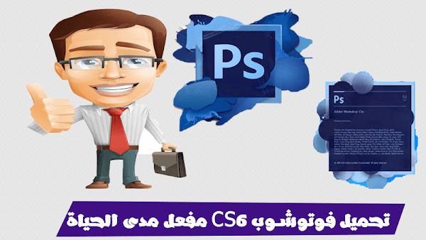 تحميل فوتوشوب cs6 فوتوشوب عربى وكامل