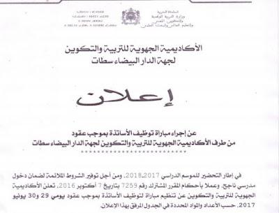 جهة الدار البيضاء السطات:إعلان عن إجراء مباراة توظيف الأساتذة بموجب عقود - 6 يونيو 2017