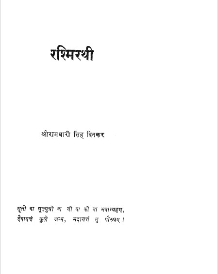 Hindi Poetry Books Pdf