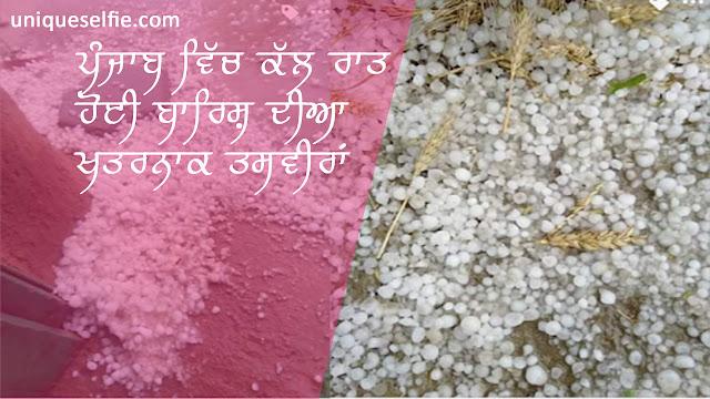 rain in punjabi | rain in punjab news