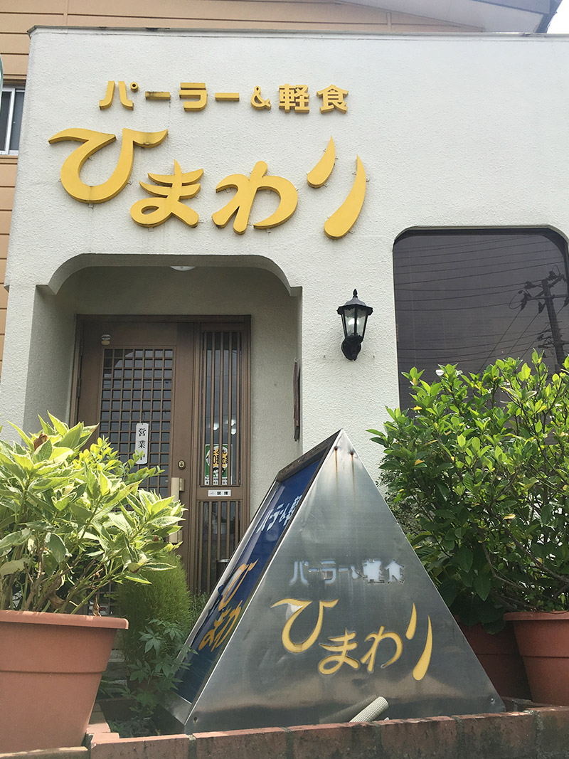 福島県磐越西線郡山冨田駅から徒歩20分ほどにあるデカ盛り有名店『パーラー&軽食ひまわり』の外観