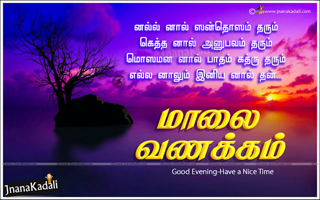 best Tamil Good Evening Quotes hd wallpapers, Tamil Good Evening messages