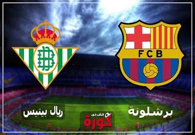 مشاهدة مباراة برشلونة وريال بيتيس اليوم مباشر