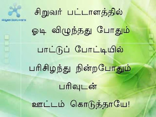 Mothers Day Quotes in Tamil