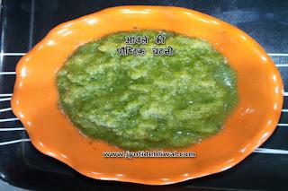 आंवले की पौष्टिक चटनी (Amla chutney recipe in Hindi)