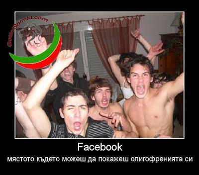 Facebook мястото където можеш да покажеш олигофренията си