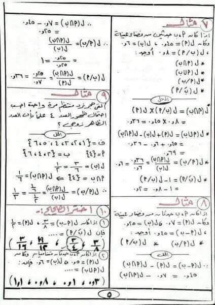 مراجعة الإحصاء للصف الثالث الثانوي علمى وادبى في 7 ورقات 5