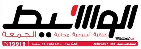 جريدة وسيط الأسكندرية عدد الجمعة 27 أبريل 2017 م