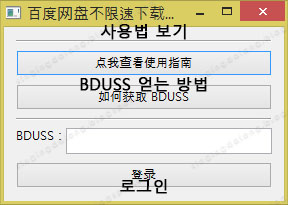 Baidu Cloud Unlimited speed download 02