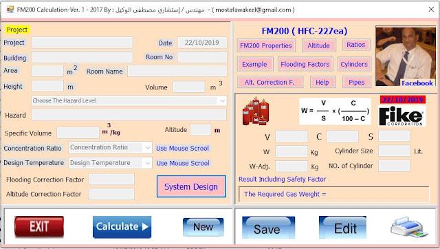 تحميل برنامج FM 200 Calculator  لعمل الحسابات الخاصة بغاز fm 200  الخاص بمكافحة الحريق بالغاز