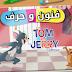 لعبة فنون و حرف توم وجيري