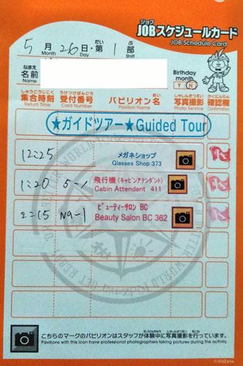 ガイドツアー体験レビュー!(2018/5/26体験)