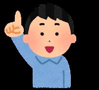 指で数えている男の子のイラスト(1)