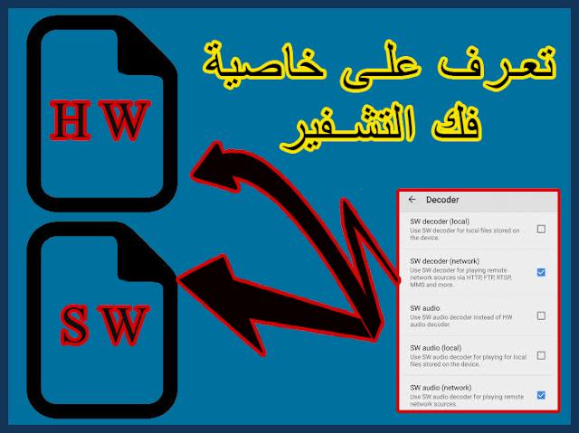 تعرف على خاصية فك تشفير الفيديوهات SW / HW و الفرق بينهما