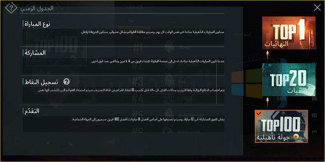 لعبة بوب جي أخر تحديث كامل باللغة العربية بدون انتظار