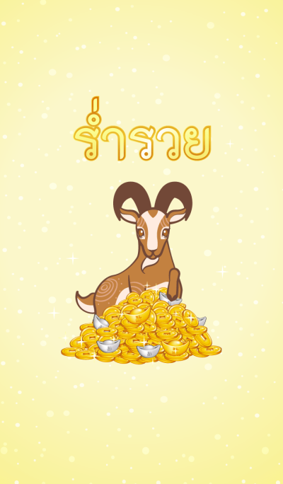 Lucky theme for Goat Year by MorChang