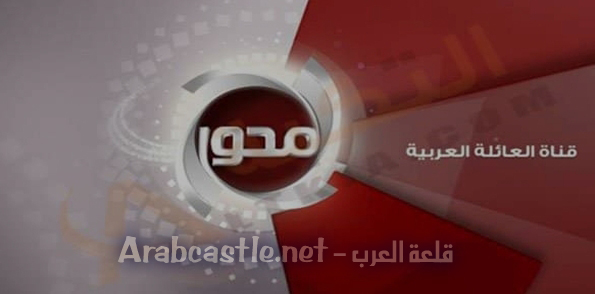 تردد قناة المحور الجديد 2019