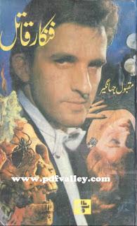 Funkar Qatil by Maqbool Jahangir