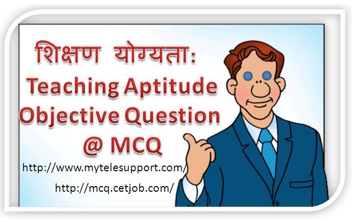 टीचिंग एप्टीट्यूड Teaching Aptitude MCQ
