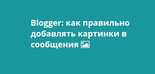 Blogger: как добавлять картинки в сообщения