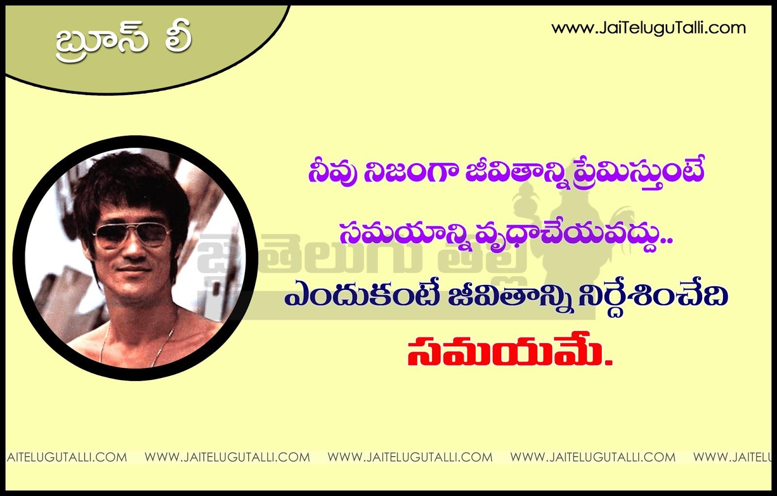 Best Telugu Inspirational Quotes   Best Bruce Lee Telugu Quotes    Inspirational Life Quotes In Telugu