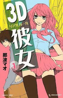 Confirmada adaptación anime para el manga 3D Kanojo de Mao Nanami