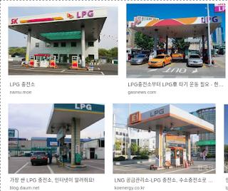 LPG stations (LPG충전소) in South Korea