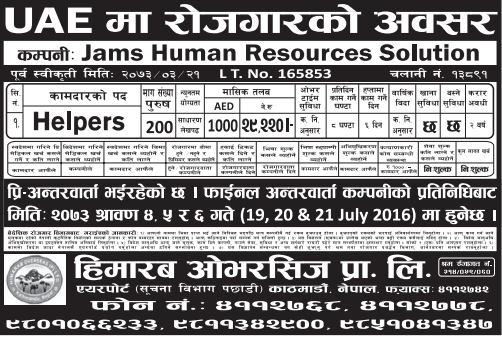 Jobs For Nepali In Jams Human Resources Solution, U.A.E.