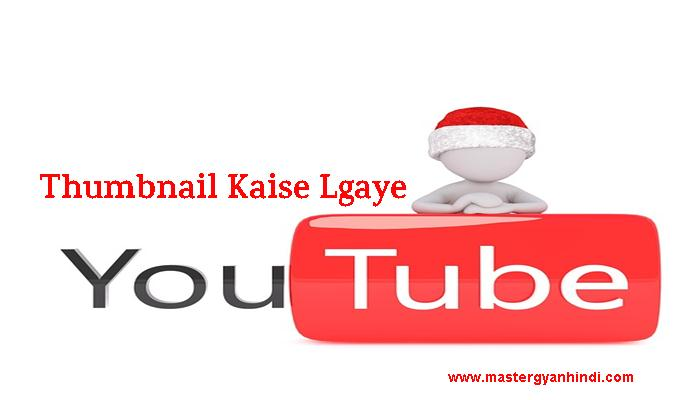 Youtube Video Me Custom Thumbnails Kaise Lagaye Master Gyan Hindi