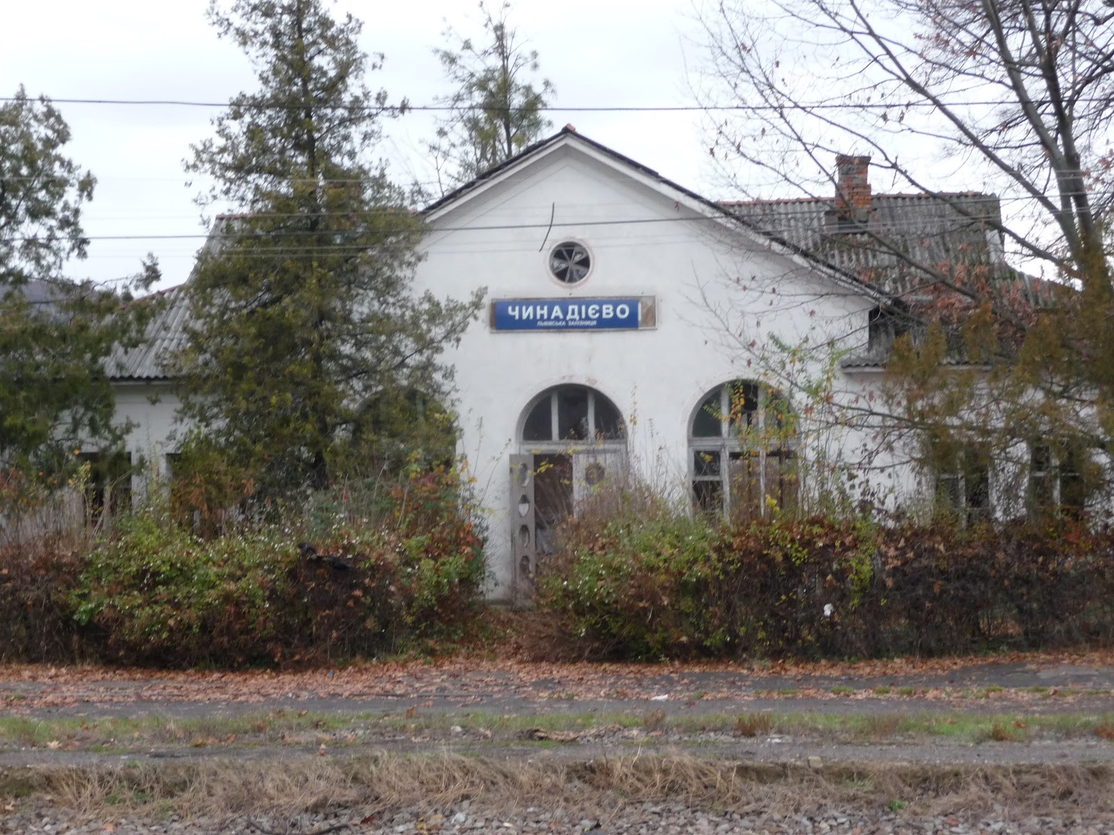 Чинадиево. Железнодорожная станция