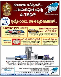 Tirumala Music Centre Pvt. Limited - Tirupati