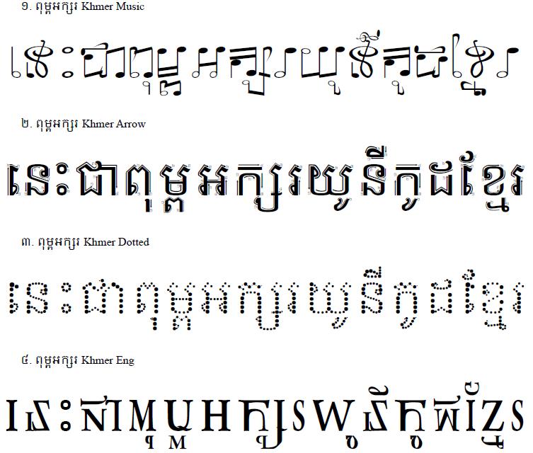 កូនខ្មែរជំនាន់ថ្មី Khmer New Version: Free
