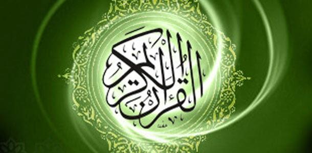 القرآن الكريم ظاهرة سماوية