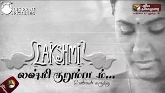 Lakshmi  Short Film Pengal Karuthu
