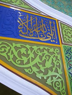 Kaligrafi Masjid,  Dekorasi Masjid Nurul Jadid - Pekanbaru
