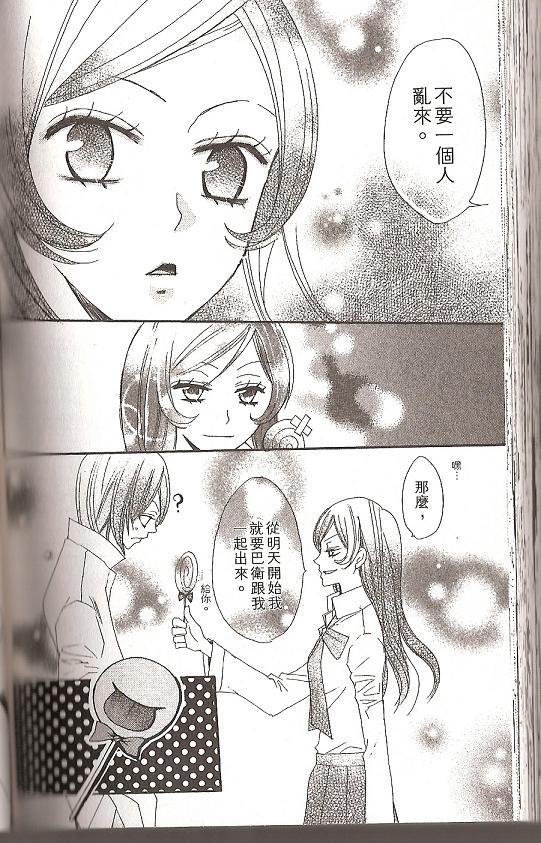 元氣少女緣結神: 017話 - 第31页