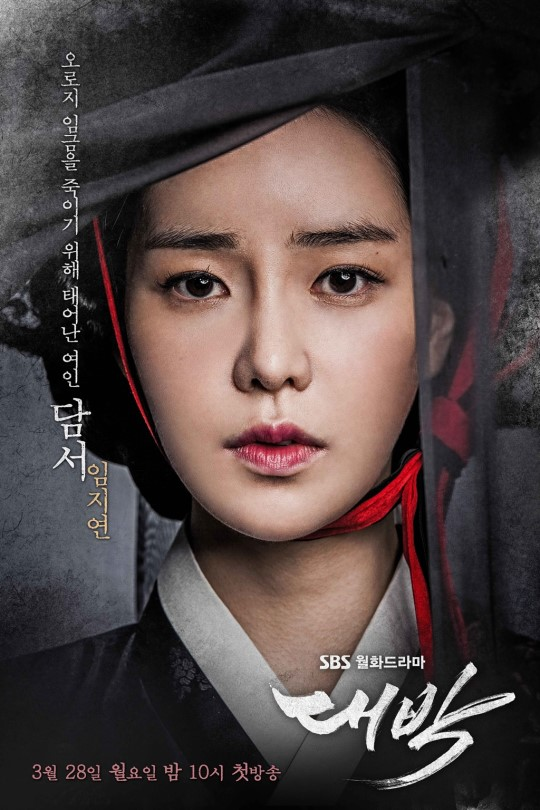 Im Ji Yeon in Korean historical drama Jackpot