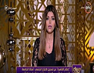برنامج مساء dmc حلقة السبت 5-8-2017 مع إيمان الحصري و لقاء مع رئيس جامعة القاهرة