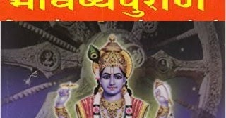 Download bhavishya ebook purana free